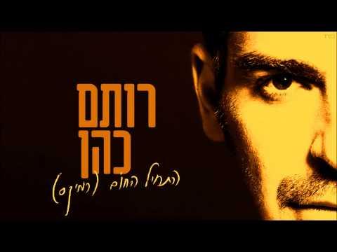 רותם כהן - התחיל החום (רימיקס)
