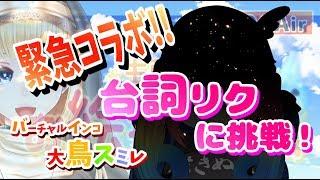 【#010】台詞リクに挑戦★突発コラボ!(大鳥スミレさん)【生放送】