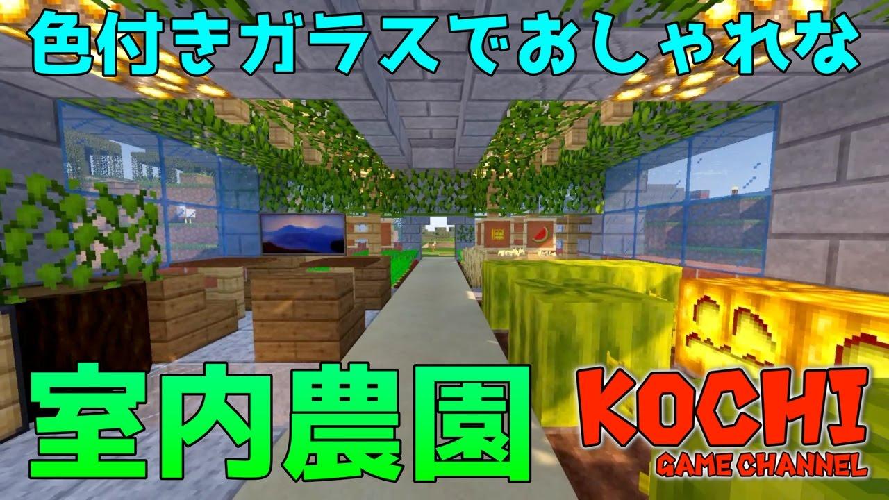 トップ100+マイクラ 農場 おしゃれ , Minecraft murabitoHD品質