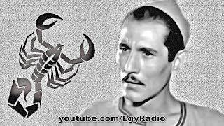 التمثيلية الإذاعية׃ العقرب ˖˖ عبد الله غيث