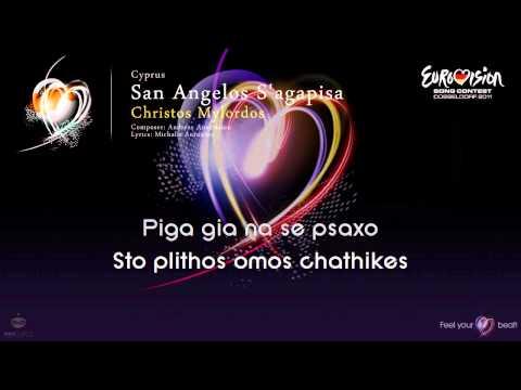 "Christos Mylordos - ""San Angelos S'agapisa"" (Cyprus) - [Karaoke version]"