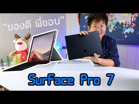 พรีวิว Surface Pro 7 | ป้ายยาใคร ไม่เก่งเท่าป้ายตัวเอง เริ่ม 29,990 บ. - วันที่ 14 Dec 2019