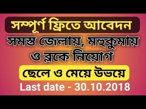 জেলায় মহুকুমা ও ব্লকে নিয়োগ | Recruitment to the post Utkarsh Bangla Scheme in west bengal 2018