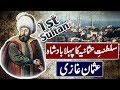 History Of Osman Ghazi Founder Of Ottoman Dynasty Urdu Hindi History Founder mp3