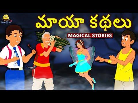Telugu Stories For Kids - మాయా కథలు | Magical Stories In Telugu | Telugu Kathalu | Moral Stories