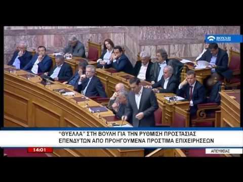 """""""Θύελλα"""" στη Βουλή για την ρύθμιση προστασίας επενδυτών απο προηγούμενα πρόστιμα επιχειρήσεων"""