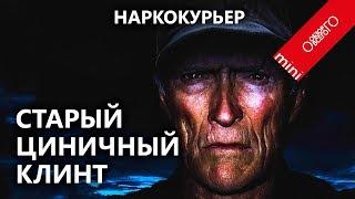 Клинт Иствуд - Наркокурьер! Обзор фильма.