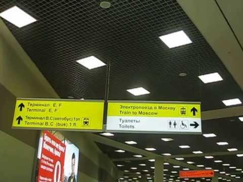 ШЕРЕМЕТЬЕВО. В огромном аэропорту  не бойтесь потеряться и ДОСМОТР по правилам.
