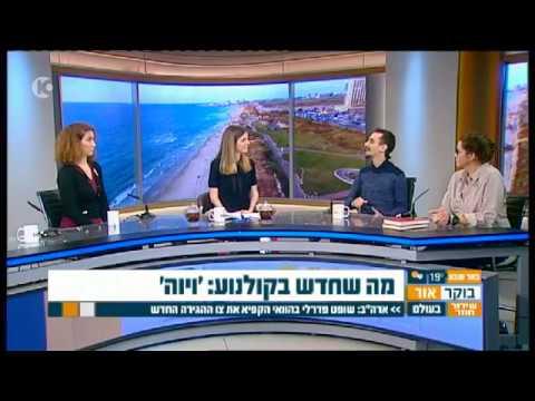 Viva - Israel channel 10 Morning News