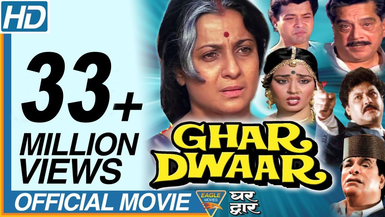 Ghar Dwaar Hindi Full Movie || Tanuja, Sachin, Raj Kiran || Eagle Hindi Movies