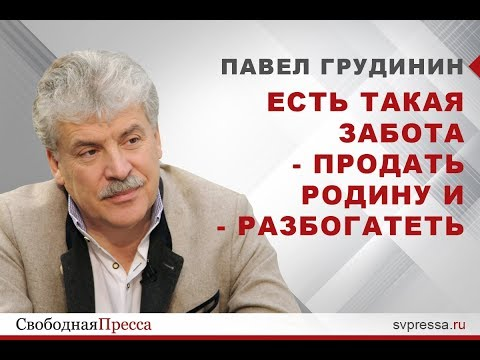Павел Грудинин: Есть