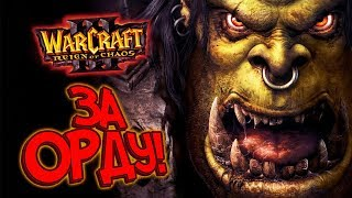 Warcraft III: Reign of Chaos - Стрим для топ донатера в Марте (ну что скверна)