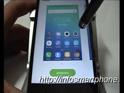 Изменение темы оформления в смартфоне Lenovo