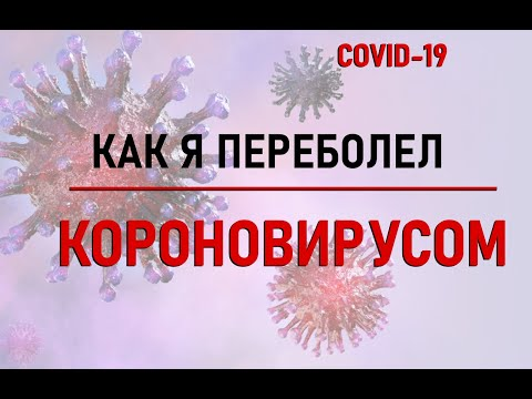 Как я переболел коронавирусом