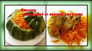 Кабачок,фаршированный курицей и овощами/диетический рецепт/zucchini stuffed