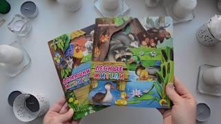 Фикспрайс. Детские книги. Домашние животные. Лесные жители