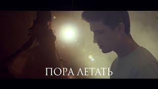 Steve Prince & Dan Korshunov - Пора Летать (Премьера клипа, 2018)
