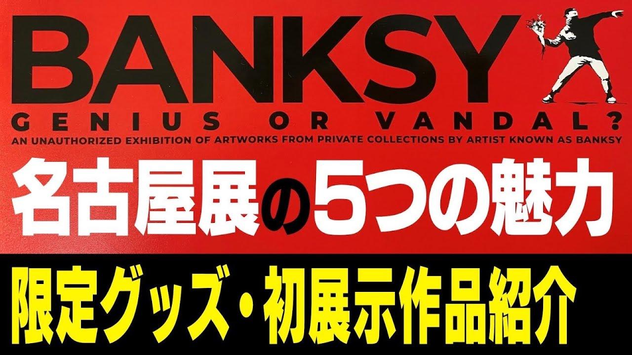 名古屋 バンクシー