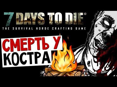 7 Days To Die - Костер и Смерть - #16