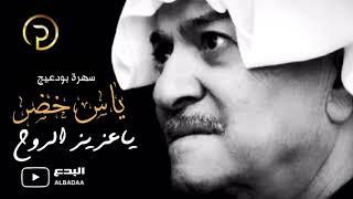 ياس خضر -ياعزيز الروح -سهرة بودعيج -الكويت 2020