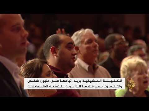 الكنيسة المشيخية بأميركا تدعو لمقاطعة إسرائيل  - 17:21-2018 / 7 / 8