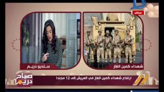 صباح دريم | ارتفاع عدد شهداء «كمين الغاز» في العريش إلى 12 مجندا