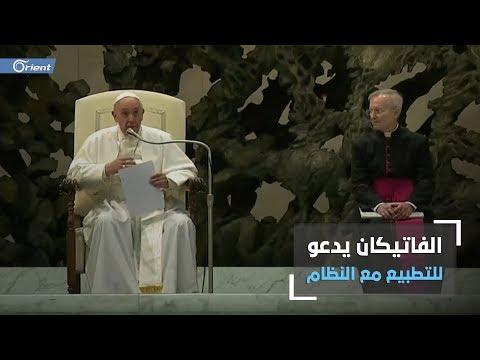 الفاتيكان يتهم الفصائل بقتل المدنيين..ويدعو أوروبا لرفع العقوبات عن نظام أسد