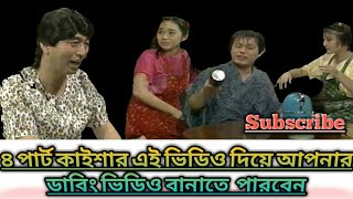 #BanglaDubbingCreate Bangla Funny Video Kaissa Part4