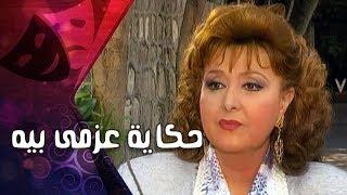 التمثيلية التليفزيونية ״حكاية عزمي بيه״ ׀ ليلى طاهر – عمر الحريري