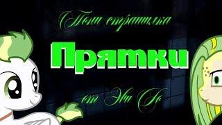 Пони страшилка Прятки /от Эви Го/