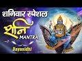 Shani Special !! Shani Jaap Mantra    दुःख निवारण शनि मंत्र !! DAYANIDHI !! Most Popular Shanvidev