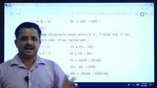 I PUC | Sanskrit | Sandhi