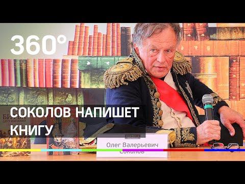 Расчленитель Соколов напишет роман о своей любви