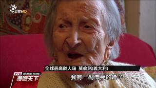 義大利莫倫諾老奶奶 全球最高齡 20161204 全球現場漫遊天下