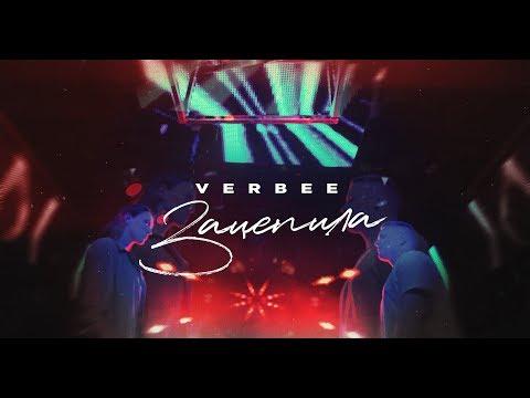 VERBEE - Зацепила (Премьера клипа, 2019)