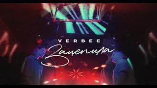 Смотреть клип Verbee - Зацепила