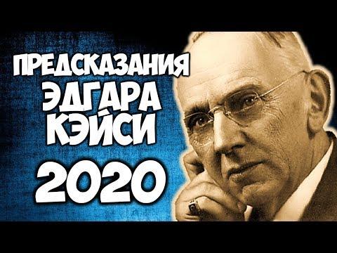 ТОЧНЫЕ ПРЕДСКАЗАНИЯ ЭДГАРА КЕЙСИ НА 2020 ГОД
