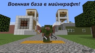 Военная база в майнкрафт! MinecraftRP (1) майнкрафт ролеплей