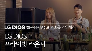 LG DIOS 얼음정수기냉장고X소유X임재진 - LG D…