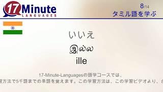 タミル語を学習する(無料語学コースビデオ)
