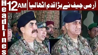Army Chief confirms death sentence of 12 hardcore terrorists | Headlines 12 AM | 3 July 2018|Express
