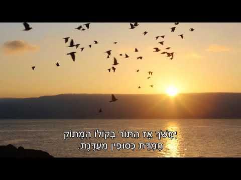 שיר עד - ירדה השבת - מילים: יהושע רבינוב   לחן: דוד זהבי   ביצוע: חבורת עדן - Eden Group