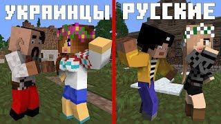 Украинцы и Русские в МАЙНКРАФТ Приколы 3