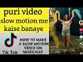 How to make a full slow motion video on tiktok   musically par full slow motion video kaise banaye