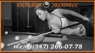 Бильярдные столы Уфа продажа billiard бильярд девушки(, 2010-02-25T18:08:46.000Z)