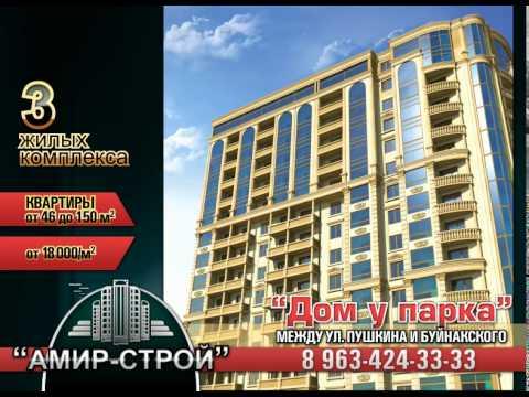 Квартиры#в Дербенте#новостройки#