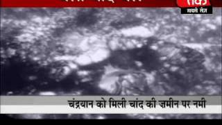 Chandrayaan-1 discovers water on moon. Part 4 of 5