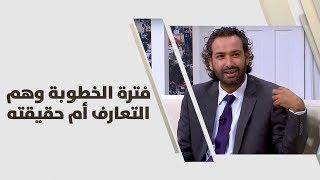 د. خليل الزيود، يونس الهيصماوي ودانا خير الله - فترة الخطوبة وهم التعارف أم حقيقته