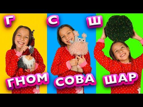 Новогодний ШОпинг по АЛФАВИТУ Челлендж / Вики Шоу