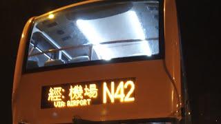 Publication Date: 2019-08-19 | Video Title: [縮時攝影]LWB/龍運 N42 馬鞍山(耀安) →東涌站